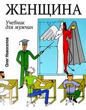Женщина. Учебник для мужчин