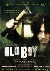 Олдбой (смотреть онлайн)