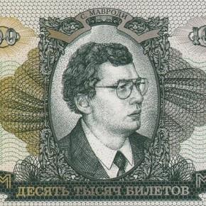 13 правил жизни Сергея Мавроди